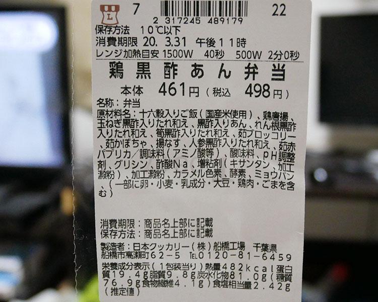 ローソン「16DELI 十六穀ごはんの鶏黒酢あん(498円)」原材料名・カロリー
