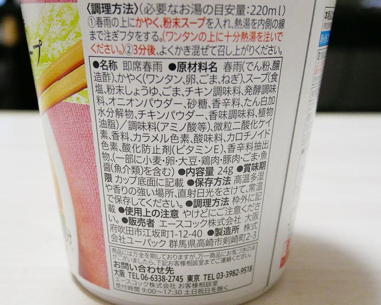 セブンイレブン「鶏だしとごま油の風味 ワンタン春雨スープ(138円)」の原材料・カロリー