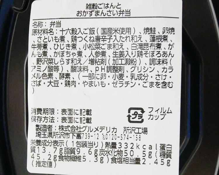 ローソン「雑穀ごはんとおかずまんさい弁当(530円)」原材料名・カロリー