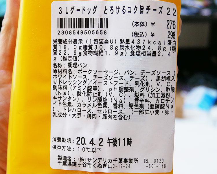 ローソン「グーードッグ とろけるコク旨チーズ(298円)」の原材料・カロリー