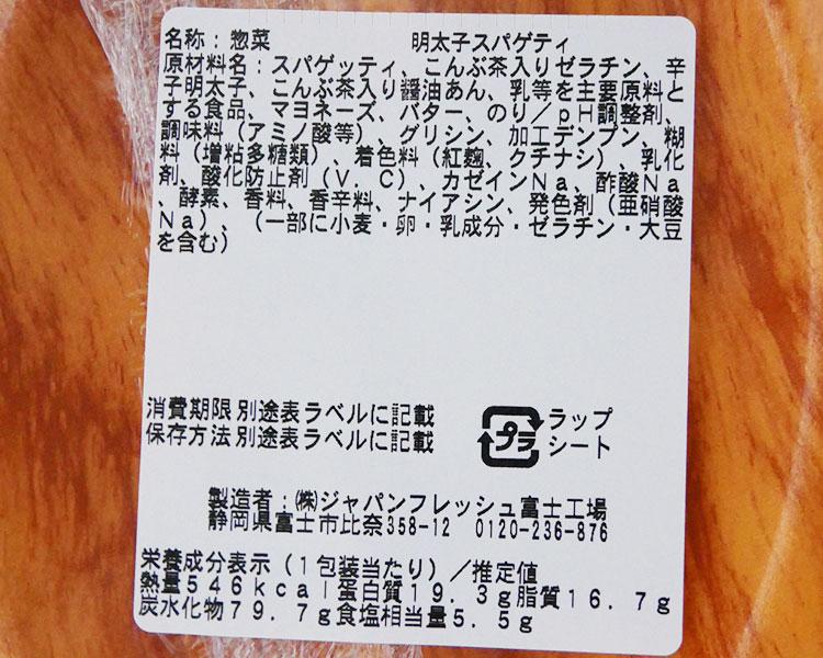 まいばすけっと「明太子スパゲッティ(321円)」原材料名・カロリー