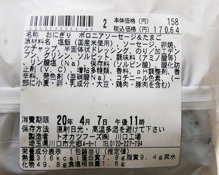 まいばすけっと「サンドおむすび[ボロニアソーセージ&たまご](170円)」原材料名・カロリー