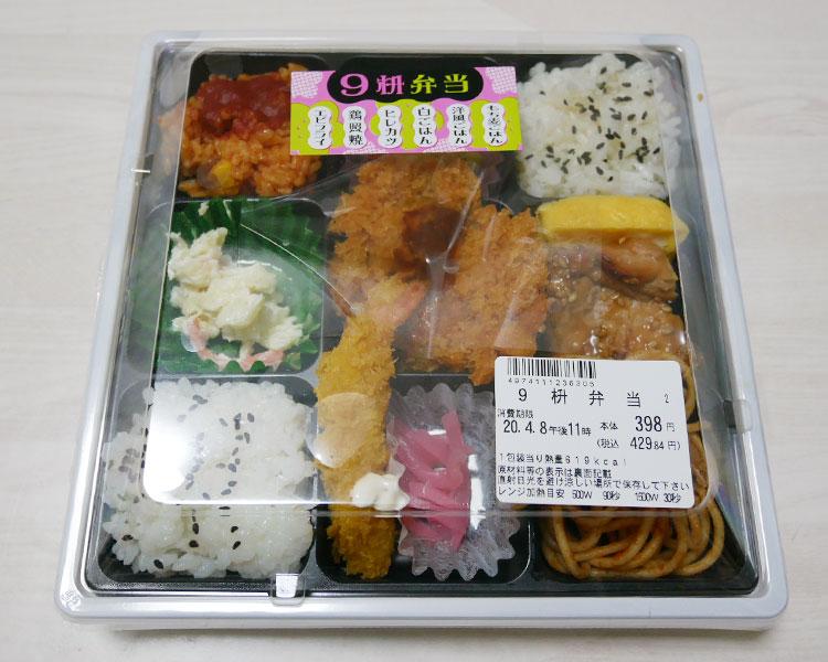9枡弁当(429円)