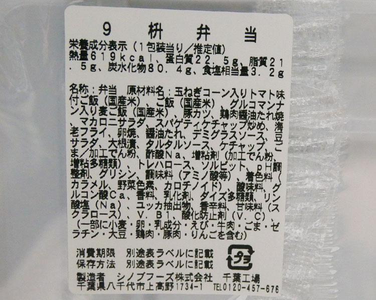 まいばすけっと「9枡弁当(429円)」原材料名・カロリー