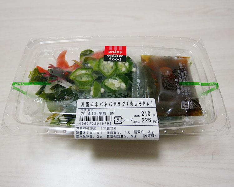海藻のネバネバサラダ[青じそドレ](226円)