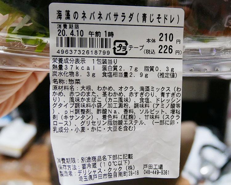 ポプラ「海藻のネバネバサラダ[青じそドレ](226円)」原材料名・カロリー