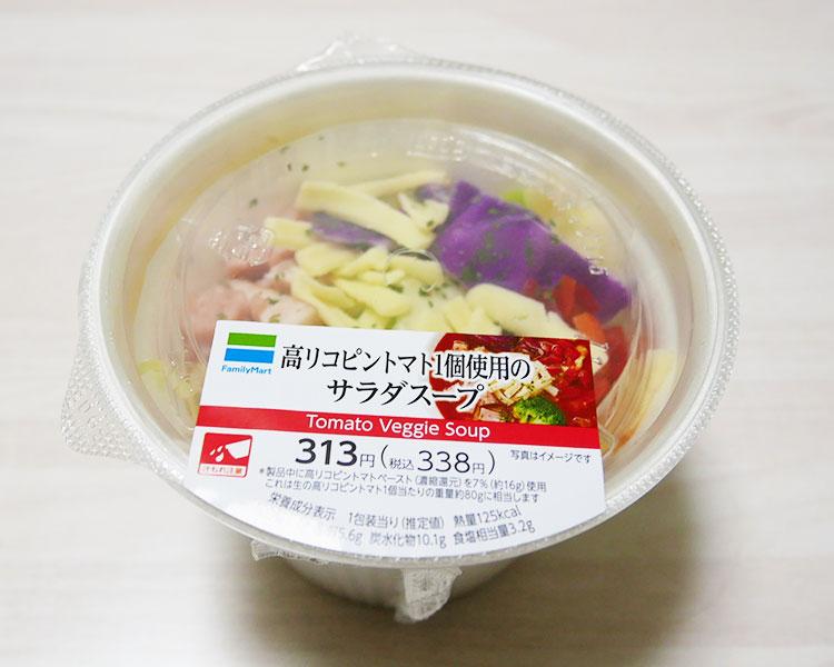 高リコピントマト1個使用のサラダスープ(338円)