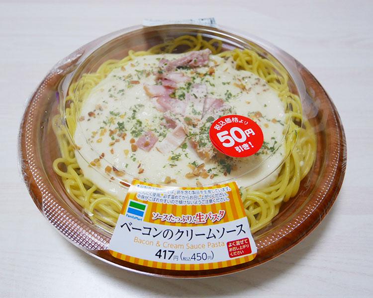 生パスタソースたっぷりベーコンのクリームソース(450円)