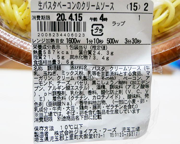 ファミリーマート「生パスタソースたっぷりベーコンのクリームソース(450円)」原材料名・カロリー