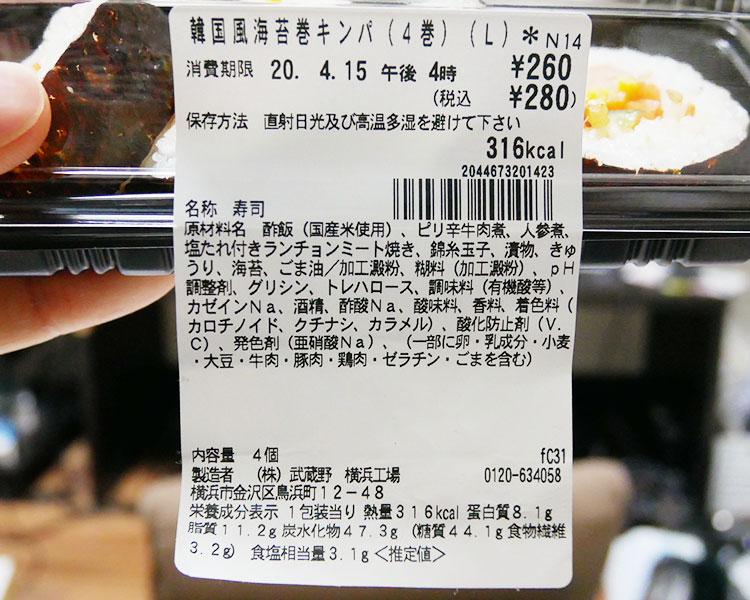 セブンイレブン「韓国風海苔巻キンパ[4巻](280円)」原材料名・カロリー