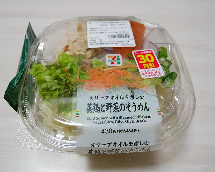 オリーブオイルを楽しむ 蒸鶏と野菜のそうめん(464円)