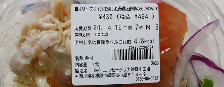 セブンイレブン「オリーブオイルを楽しむ 蒸鶏と野菜のそうめん(464円)」の原材料・カロリー