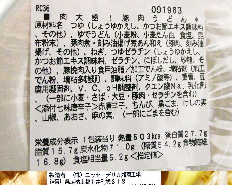 セブンイレブン「肉大盛!豚肉うどん(529円)」の原材料・カロリー
