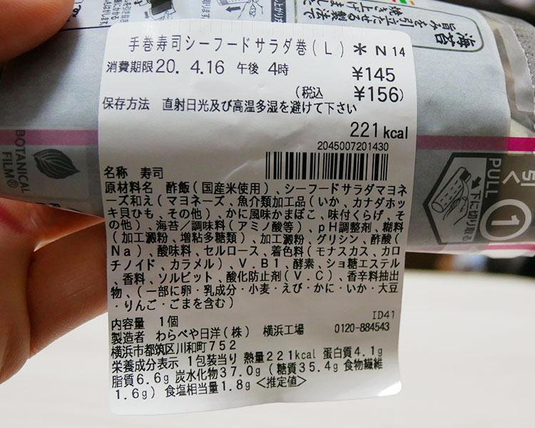 セブンイレブン「手巻寿司 シーフードサラダ巻(156円)」の原材料・カロリー