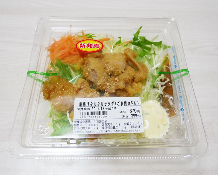 唐揚げタルタルサラダ(399円)