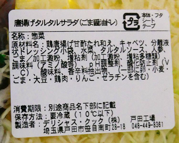 デイリーヤマザキ「唐揚げタルタルサラダ(399円)」原材料名・カロリー
