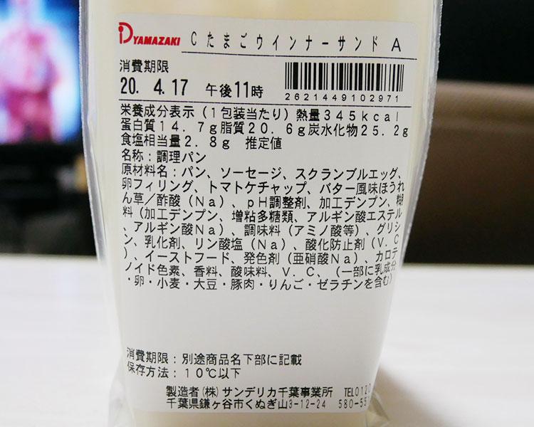 デイリーヤマザキ「たまごウィンナーサンド(297円)」原材料名・カロリー