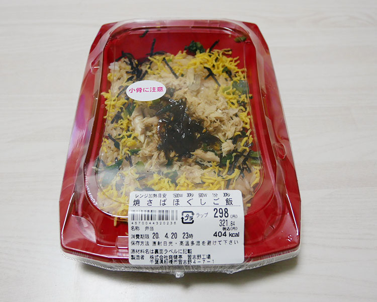 焼さばほぐしご飯(321円)