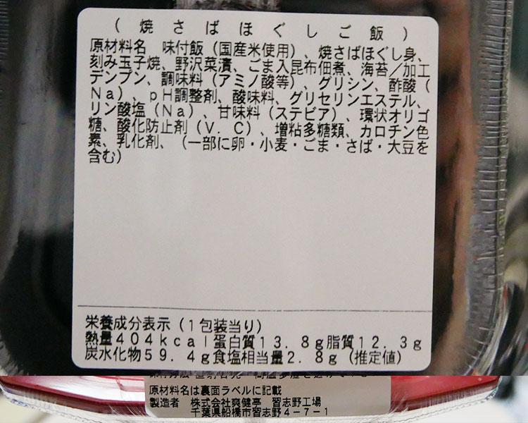 まいばすけっと「焼さばほぐしご飯(321円)」原材料名・カロリー