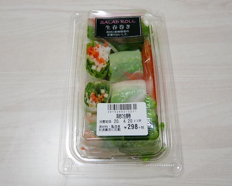 海老の生春巻(321円)