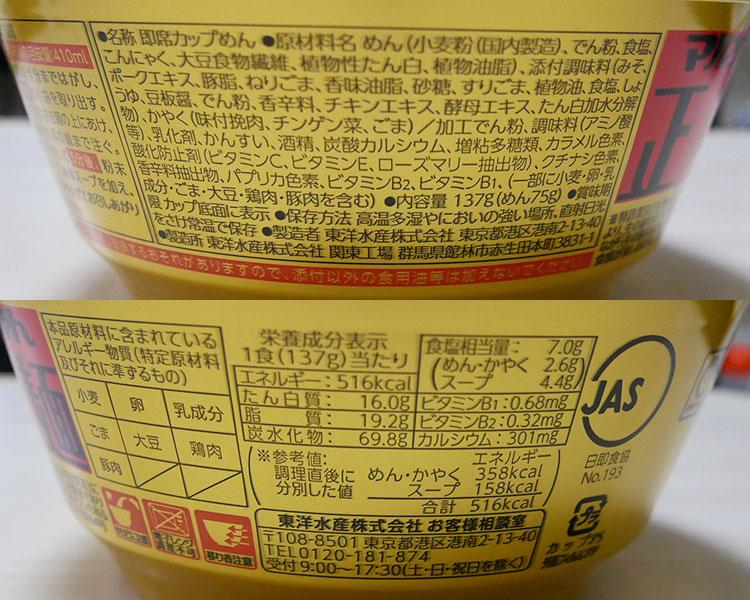 ファミリーマート「マルちゃん正麺 濃厚担々麺(321円)」の原材料・カロリー