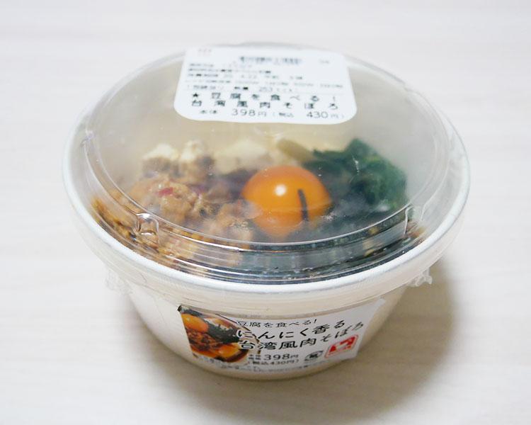 豆腐を食べる!にんにく香る台湾風肉そぼろ(430円)