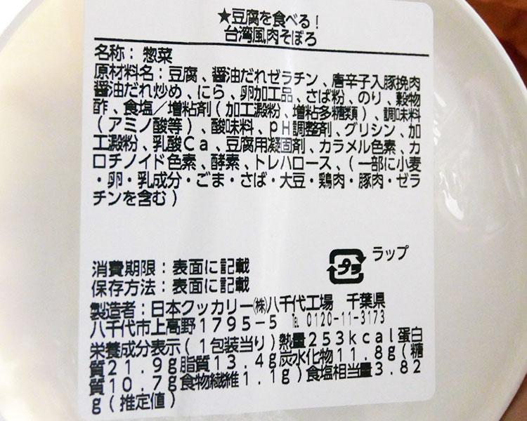 ローソン「豆腐を食べる!にんにく香る台湾風肉そぼろ(430円)」の原材料・カロリー
