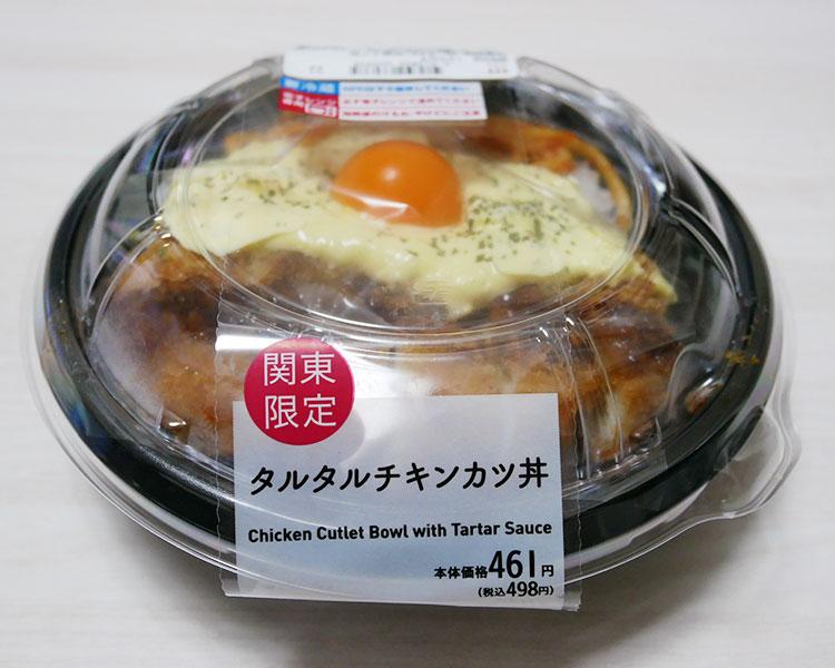 タルタルチキンカツ丼(498円)