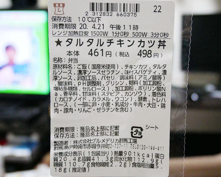 ファミリーマート「タルタルチキンカツ丼(498円)」原材料名・カロリー