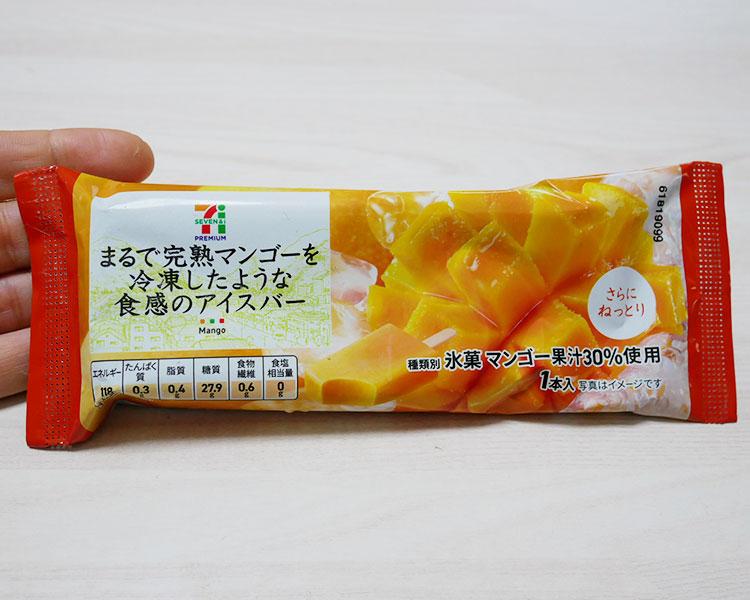 まるで完熟マンゴーを冷凍したような食感のアイスバー(138円)