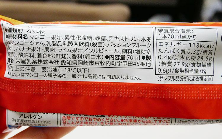 セブンイレブン「まるで完熟マンゴーを冷凍したような食感のアイスバー(138円)」の原材料・カロリー