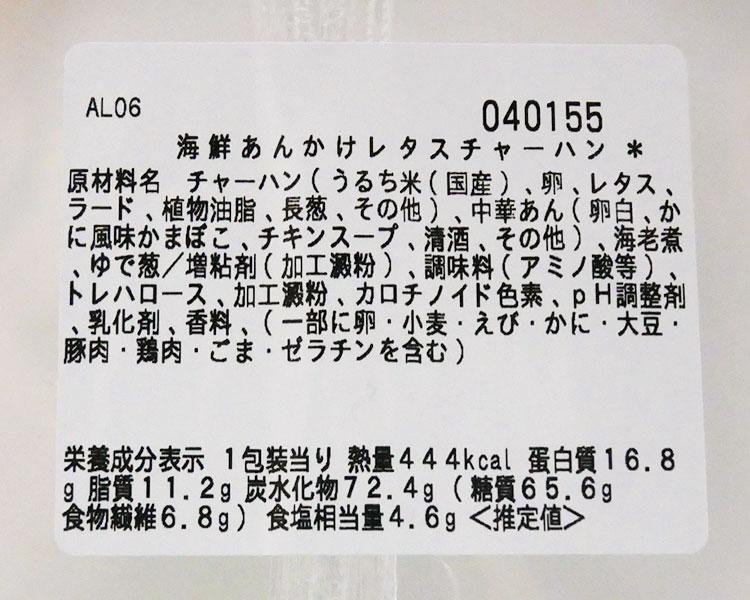 セブンイレブン「海鮮あんかけレタスチャーハン(496円)」原材料名・カロリー