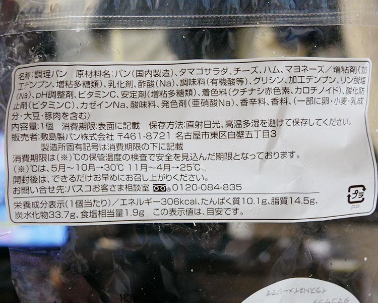 ファミリーマート「もっちり食感マフィンハムチーズエッグ(138円)」の原材料・カロリー