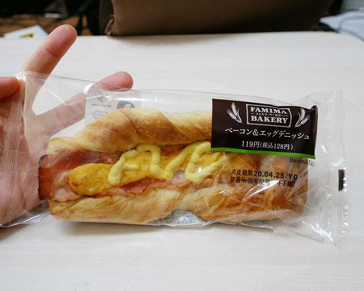 ベーコン&エッグデニッシュ(128円)