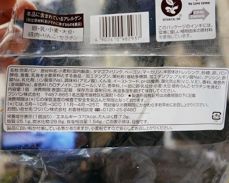 ファミリーマート「ベーコン&エッグデニッシュ(128円)」原材料名・カロリー