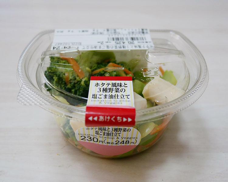 ホタテ風味と3種野菜の塩ごま油仕立て(248円)