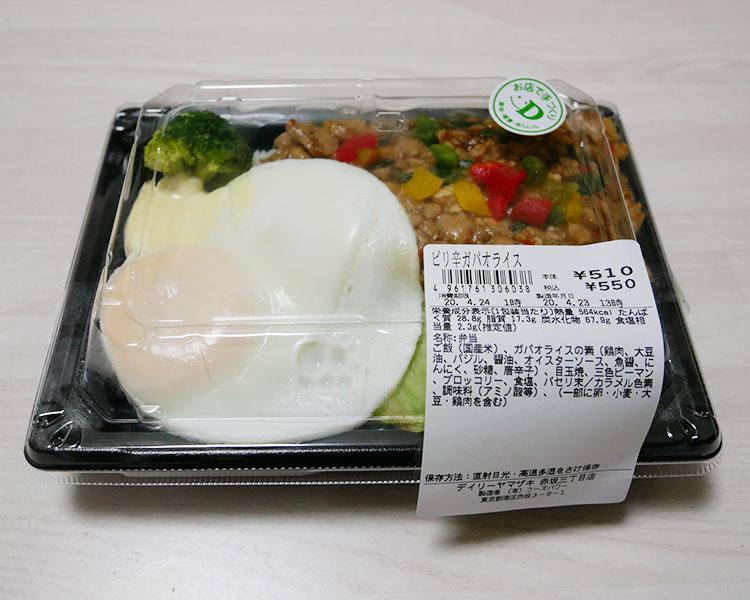 ピリ辛ガパオライス(550円)