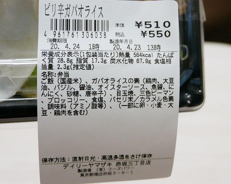 デイリーヤマザキ「ピリ辛ガパオライス(550円)」原材料名・カロリー