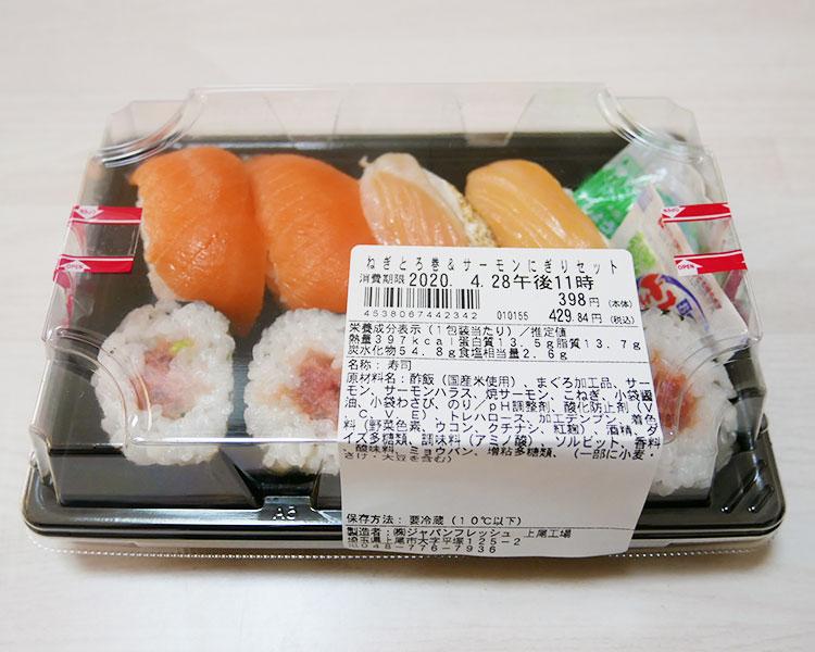 ねぎとろ巻&サーモンにぎりセット(429円)