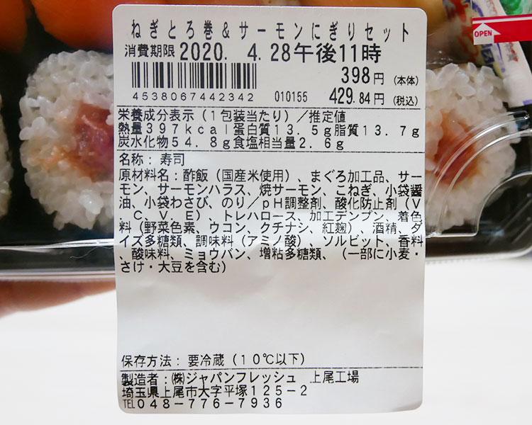 まいばすけっと「ねぎとろ巻&サーモンにぎりセット(429円)」原材料名・カロリー