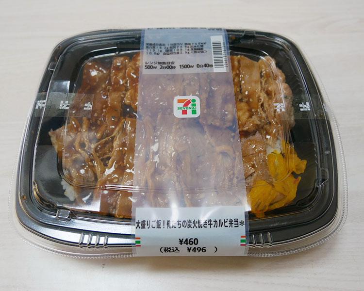 大盛りご飯!俺たちの炭火焼き牛カルビ弁当(496円)