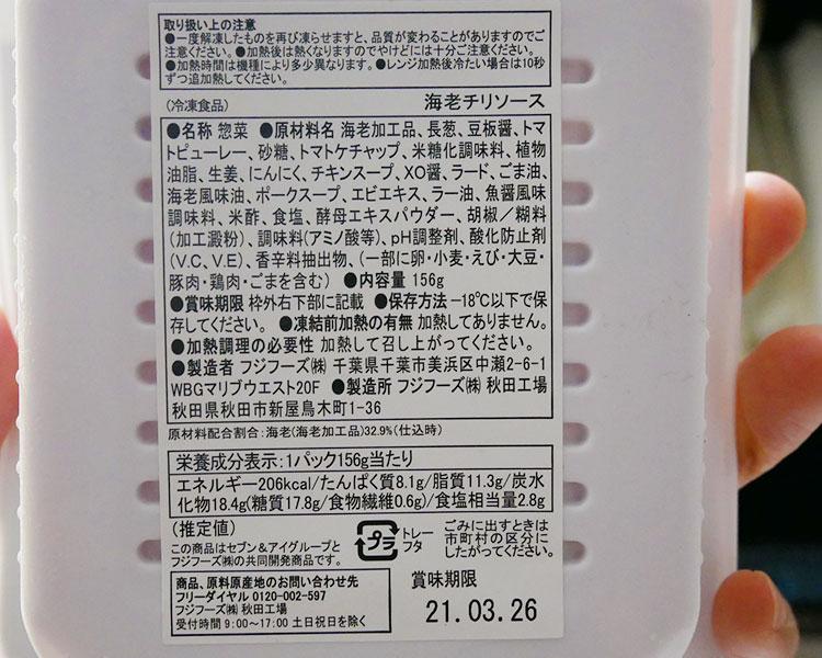 セブンイレブン「冷凍食品 海老チリソース(365円)」の原材料・カロリー