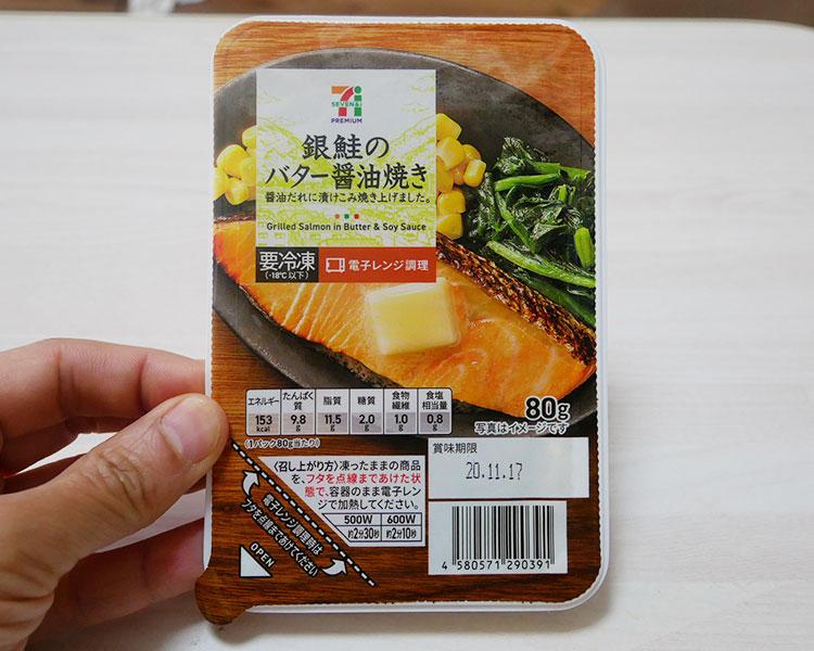 銀鮭のバター醤油焼き(300円)