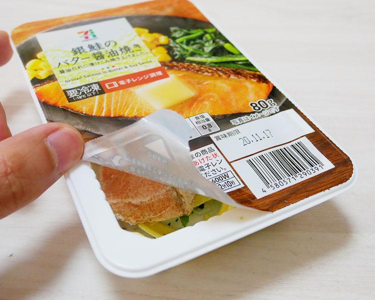 セブンイレブン「銀鮭のバター醤油焼き(300円)」