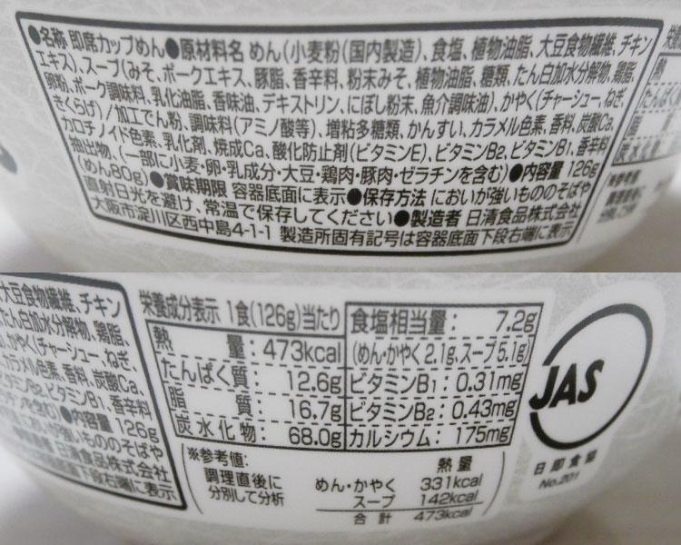 ローソン「麺屋雪風 札幌濃厚味噌らーめん(278円)」の原材料・カロリー