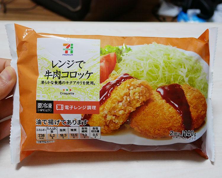 レンジで牛肉コロッケ(192円)