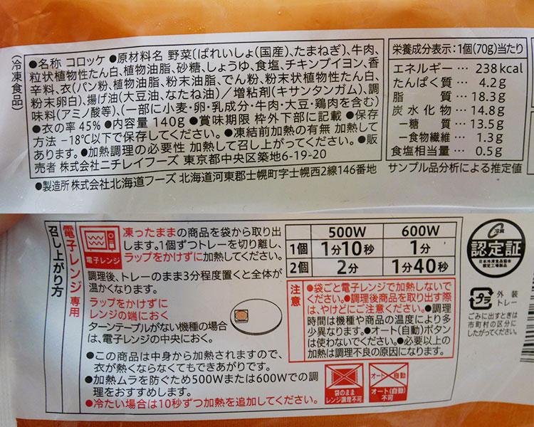セブンイレブン「冷凍食品 レンジで牛肉コロッケ(192円)」の原材料・カロリー