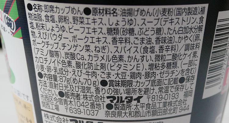 ローソン「味のマルタイ これだ しょうゆ味[ビーフ風味](228円)」の原材料・カロリー