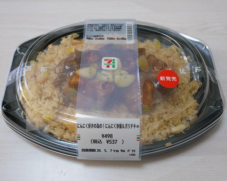 にんにく好きの為の!にんにく炒飯&ガリチキ(537円)