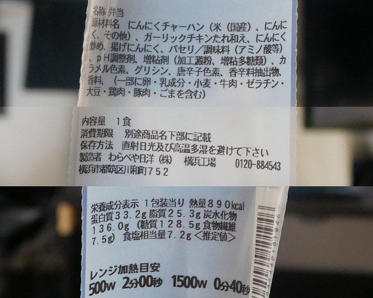 ローソン「にんにく好きの為の!にんにく炒飯&ガリチキ(537円)」原材料名・カロリー